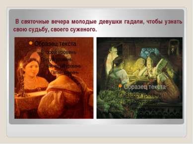 В святочные вечера молодые девушки гадали, чтобы узнать свою судьбу, своего с...