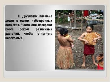 В Джунглях племена ходят в одних набедренных повязках. Часто они натирают кож...