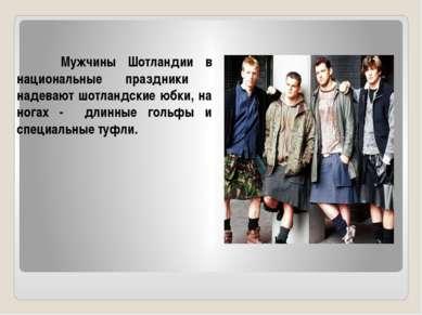 Мужчины Шотландии в национальные праздники надевают шотландские юбки, на нога...