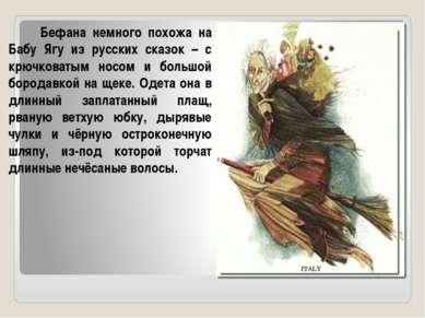Бефана немного похожа на Бабу Ягу из русских сказок – с крючковатым носом и б...