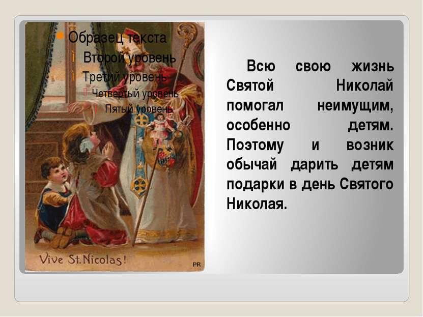 Всю свою жизнь Святой Николай помогал неимущим, особенно детям. Поэтому и воз...