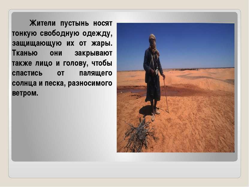 Жители пустынь носят тонкую свободную одежду, защищающую их от жары. Тканью о...