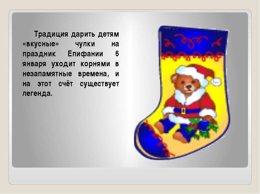 Традиция дарить детям «вкусные» чулки на праздник Епифании 6 января уходит ко...