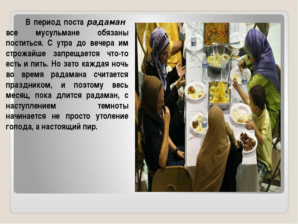 В период поста радаман все мусульмане обязаны поститься. С утра до вечера им ...