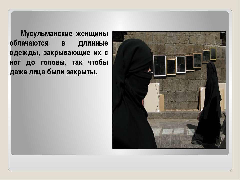Мусульманские женщины облачаются в длинные одежды, закрывающие их с ног до го...