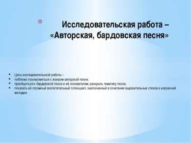 Исследовательская работа – «Авторская, бардовская песня» Цель исследовательск...
