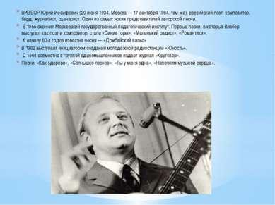 ВИЗБОР Юрий Иосифович (20 июня 1934, Москва — 17 сентября 1984, там же), росс...