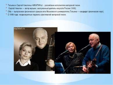 Татьяна и Сергей Никитины НИКИТИНЫ - российские исполнители авторской песни. ...