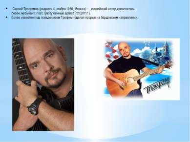 Сергей Трофимов (родился 4 ноября 1966,Москва)— российский автор-исполнител...