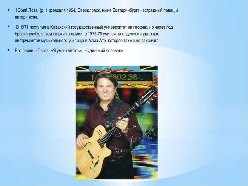 Юрий Лоза (р. 1 февраля 1954, Свердловск, ныне Екатеринбург) - эстрадный певе...