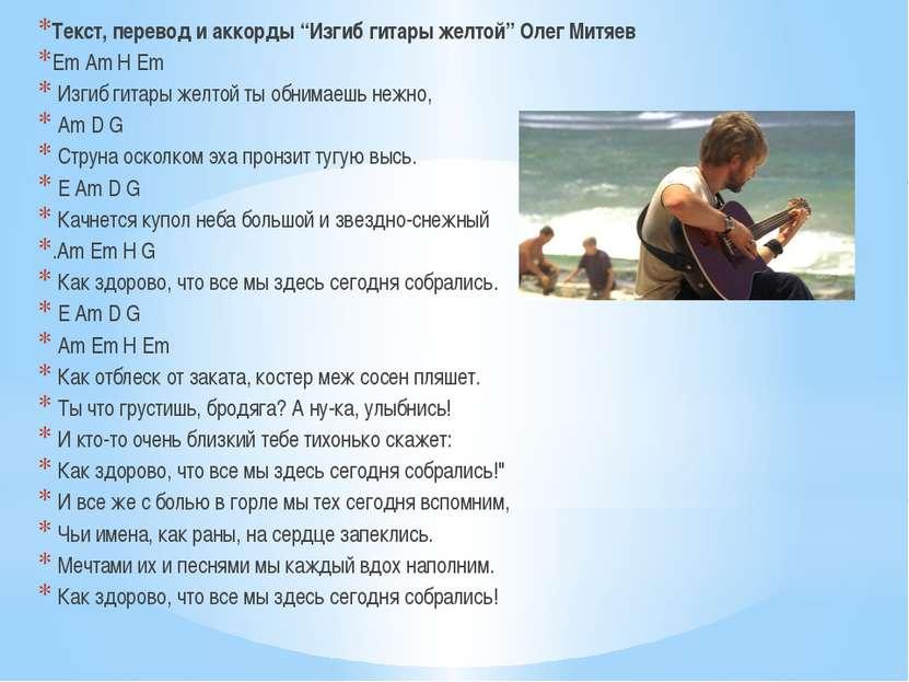 """Текст, перевод и аккорды """"Изгиб гитары желтой"""" Олег Митяев Em Am H Em Изгиб г..."""