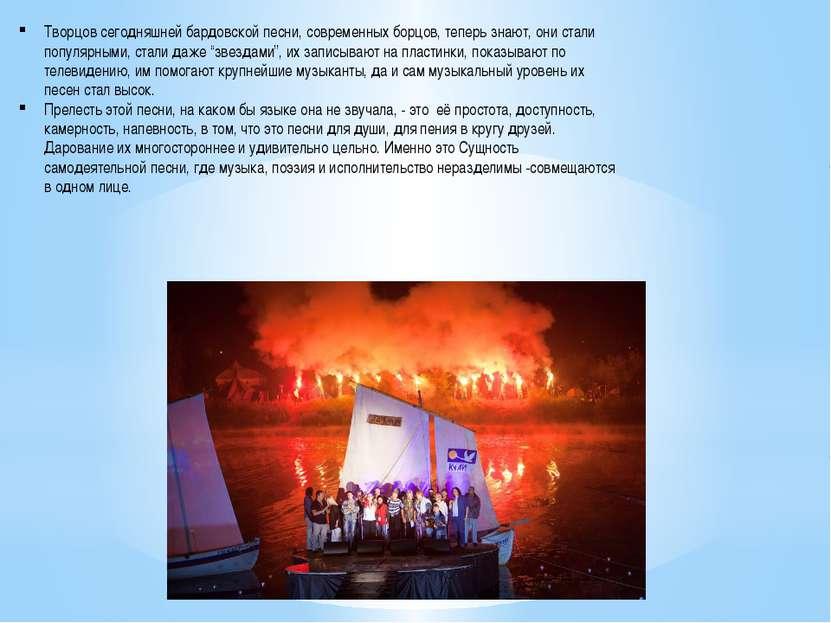 Творцов сегодняшней бардовской песни, современных борцов, теперь знают, они с...