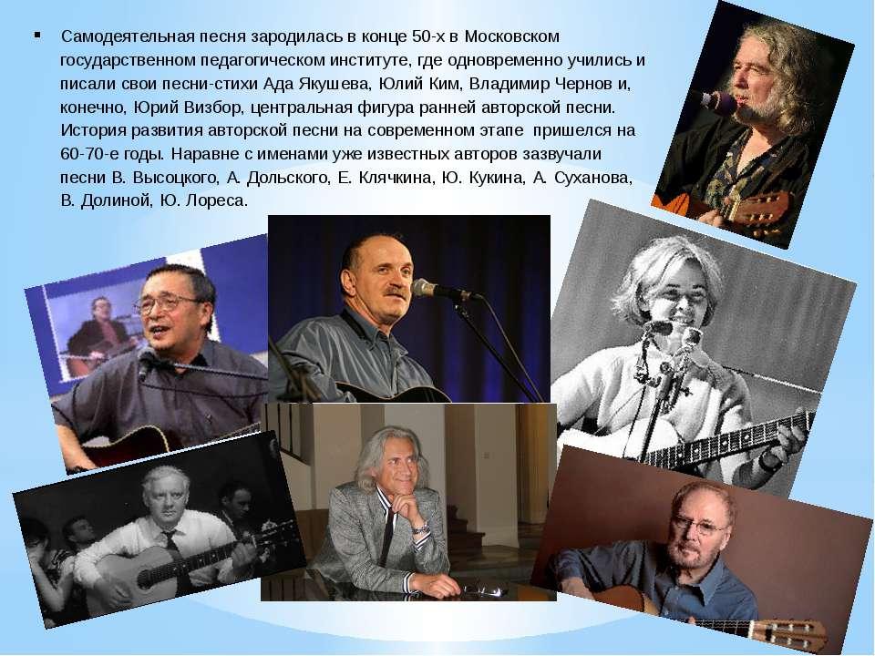 Самодеятельная песня зародилась в конце 50-х в Московском государственном пед...