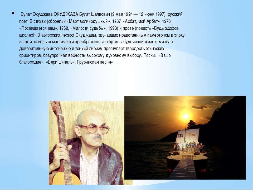 Булат Окуджава ОКУДЖАВА Булат Шалвович (9 мая 1924 — 12 июня 1997), русский п...