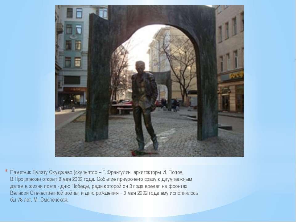 Памятник Булату Окуджаве (скульптор – Г.Франгулян, архитекторы И. Попов, В.Пр...