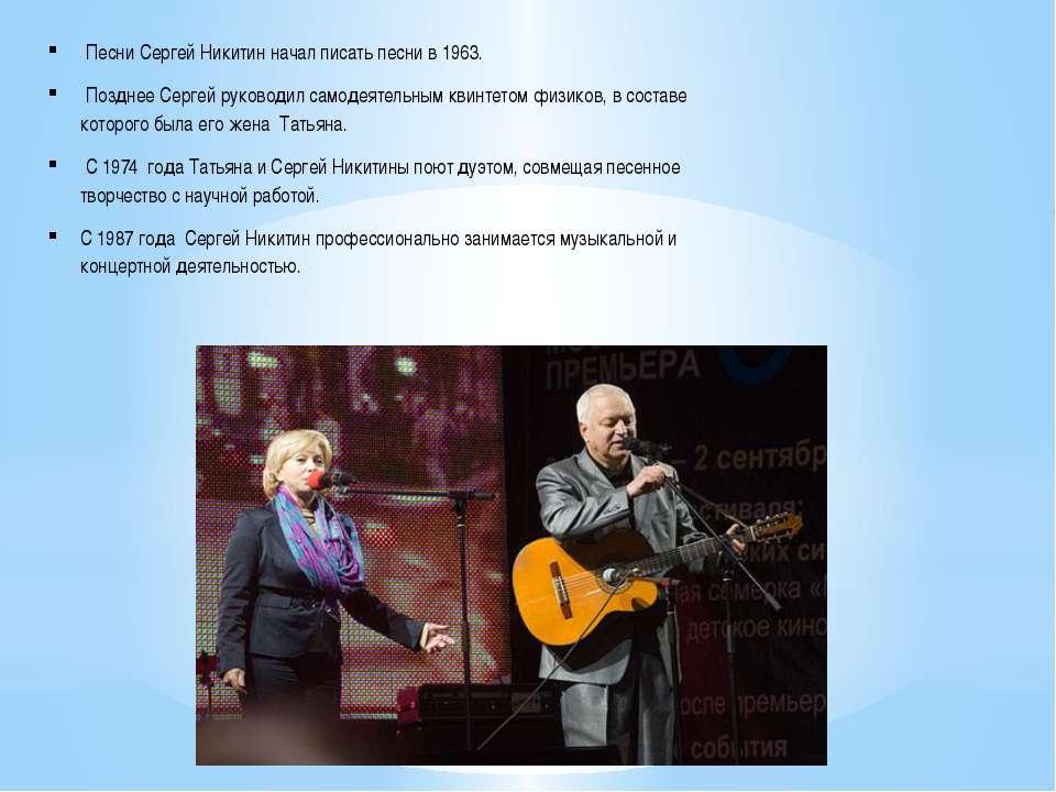 Песни Сергей Никитин начал писать песни в 1963. Позднее Сергей руководил само...