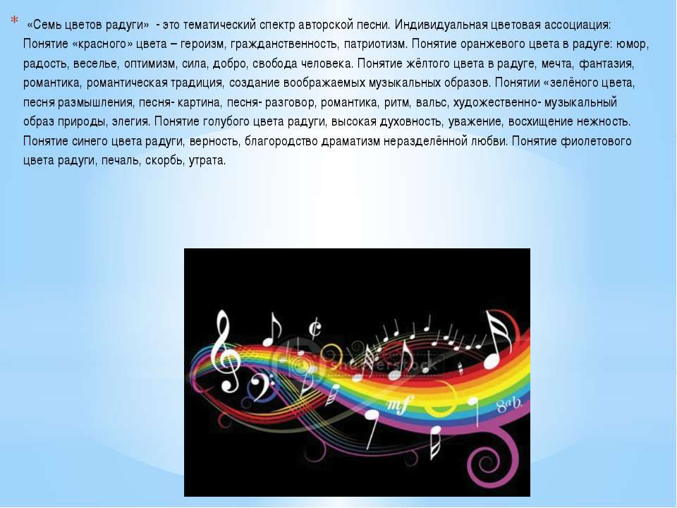 «Семь цветов радуги» - это тематический спектр авторской песни. Индивидуальна...
