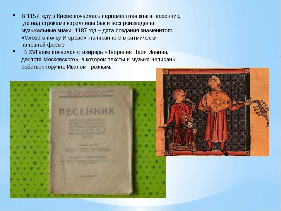 В 1157 году в Киеве появилась пергаментная книга- песенник, где над строками ...