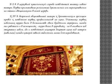 В Х в. в церковной католической службе появляются зачатки нового театра. Перв...