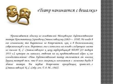 Приписывается одному из основателей Московского Художественного театра Конста...