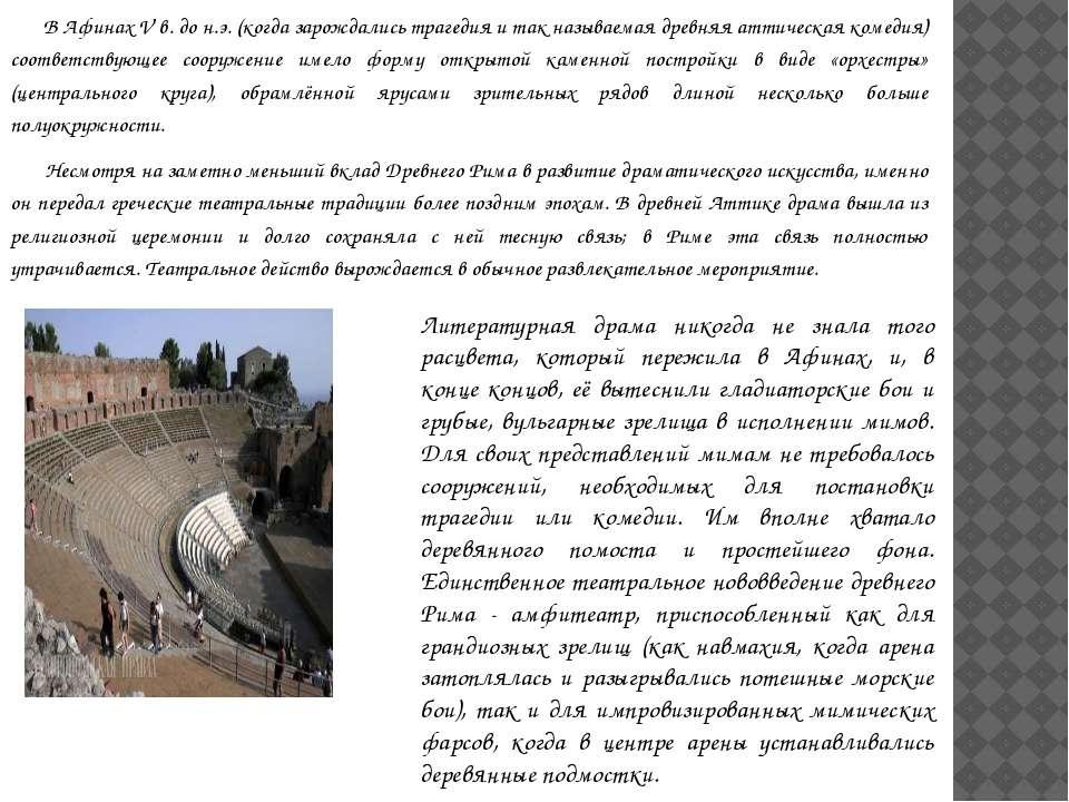 В Афинах V в. до н.э. (когда зарождались трагедия и так называемая древняя ат...
