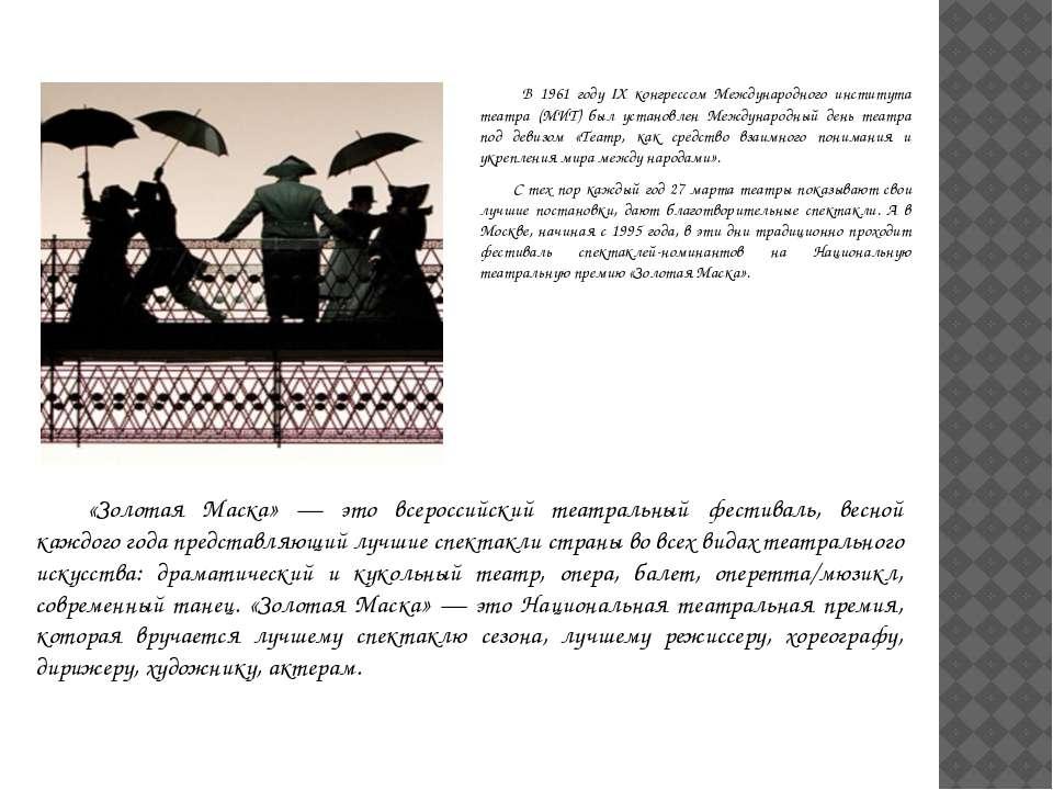 В 1961 году IX конгрессом Международного института театра (МИТ) был установле...