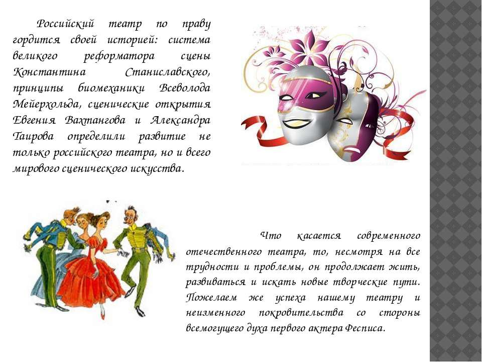 Что касается современного отечественного театра, то, несмотря на все трудност...
