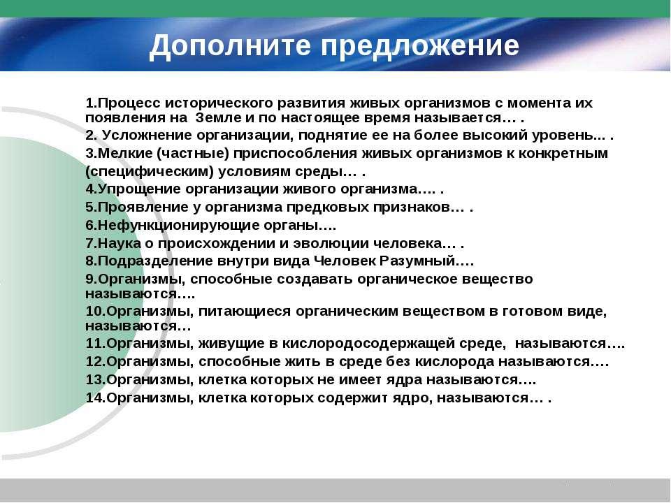 Дополните предложение 1.Процесс исторического развития живых организмов с мом...