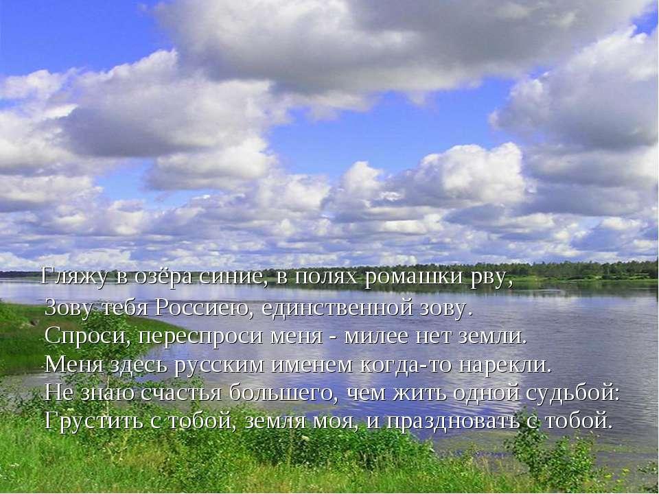 Гляжу в озёра синие, в полях ромашки рву, Зову тебя Россиею, единственной зов...