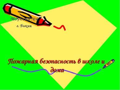 Пожарная безопасность в школе и дома МОУООШ № 4 г. Бикин
