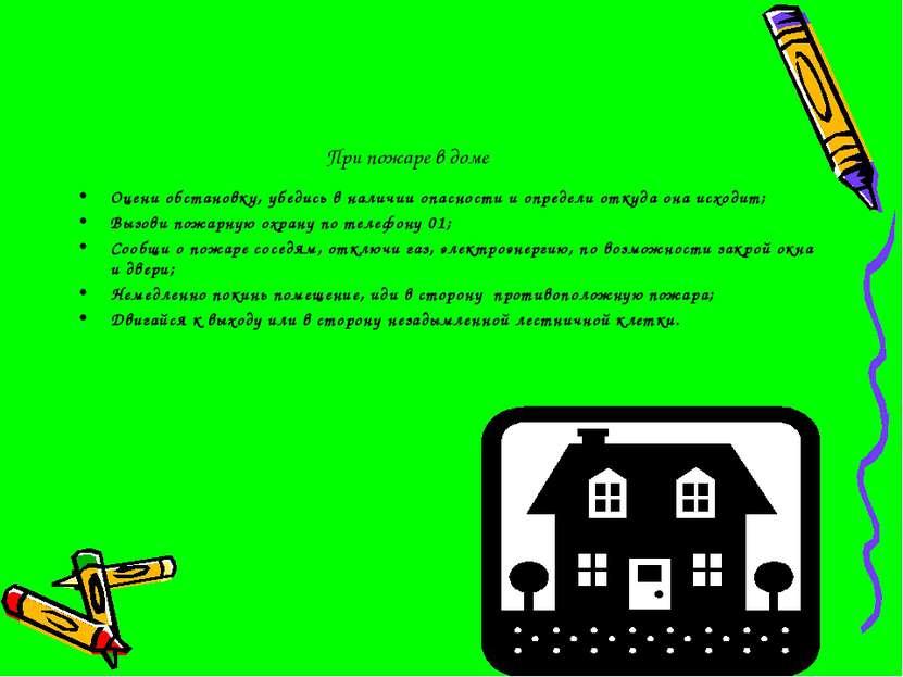 При пожаре в доме Оцени обстановку, убедись в наличии опасности и определи от...