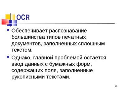 OCR Обеспечивает распознавание большинства типов печатных документов, заполне...