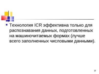 Технология ICR эффективна только для распознавания данных, подготовленных на ...