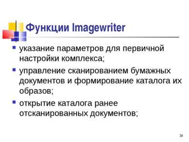 Функции Imagewriter указание параметров для первичной настройки комплекса; уп...