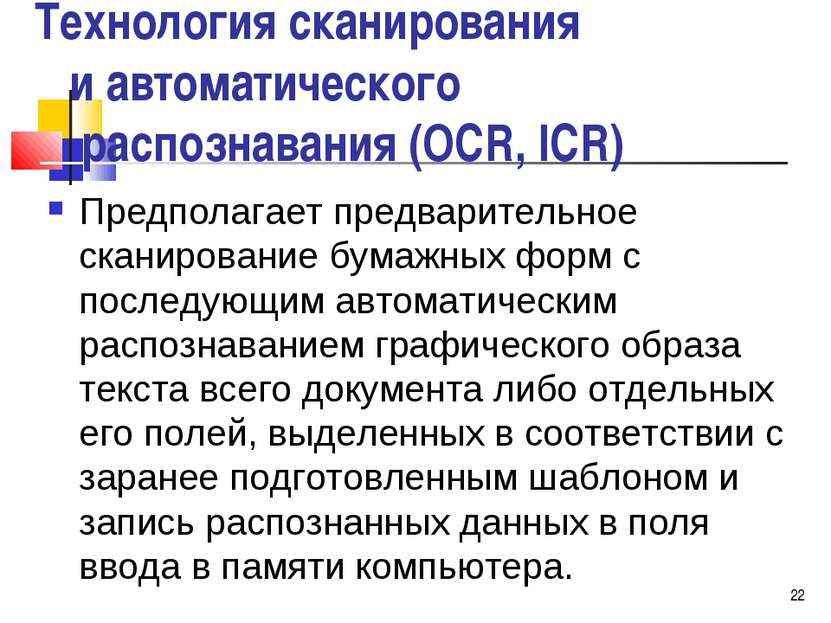 Технология сканирования и автоматического распознавания (OCR, ICR) Предполага...