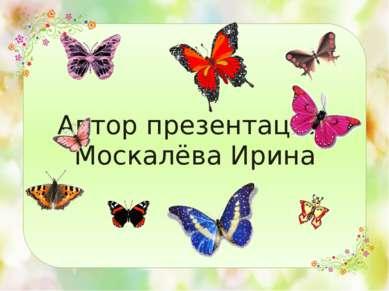 Автор презентации: Москалёва Ирина
