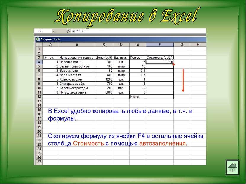 В Excel удобно копировать любые данные, в т.ч. и формулы. Скопируем формулу и...