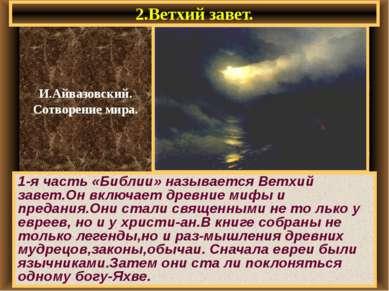 2.Ветхий завет. 1-я часть «Библии» называется Ветхий завет.Он включает древни...