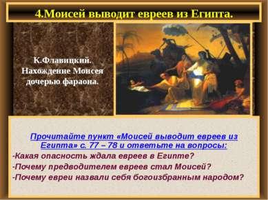 4.Моисей выводит евреев из Египта. Прочитайте пункт «Моисей выводит евреев из...