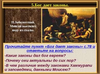 5.Бог дает законы. Прочитайте пункт «Бог дает законы» с.78 и ответьте на вопр...