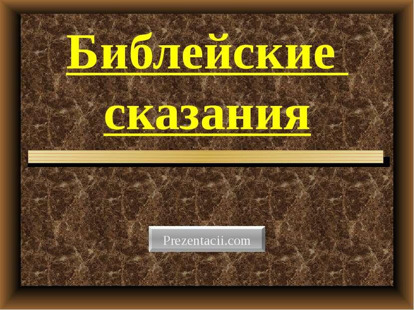 Библейские сказания Prezentacii.com