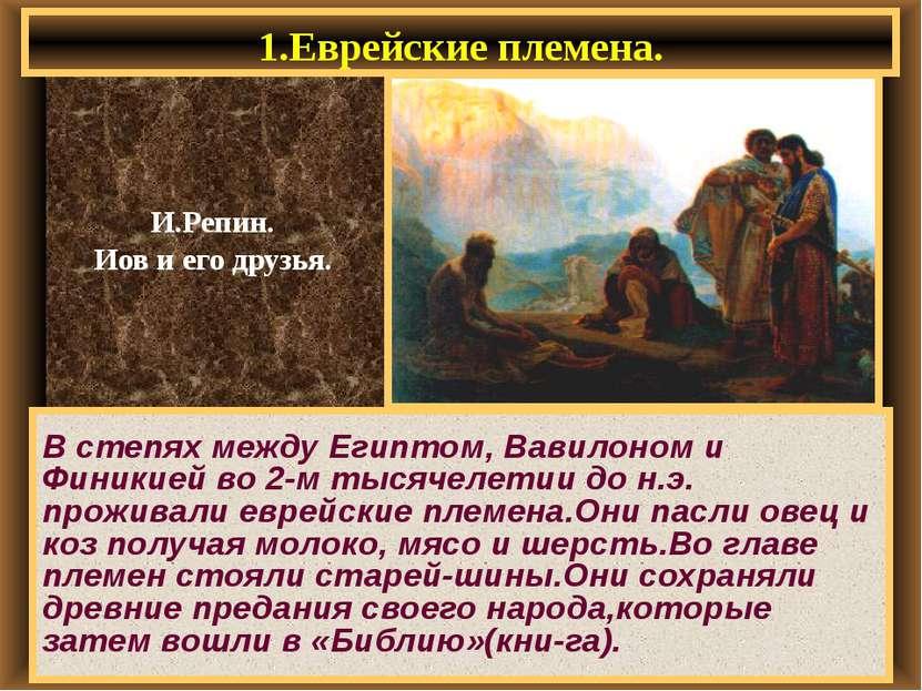1.Еврейские племена. В степях между Египтом, Вавилоном и Финикией во 2-м тыся...