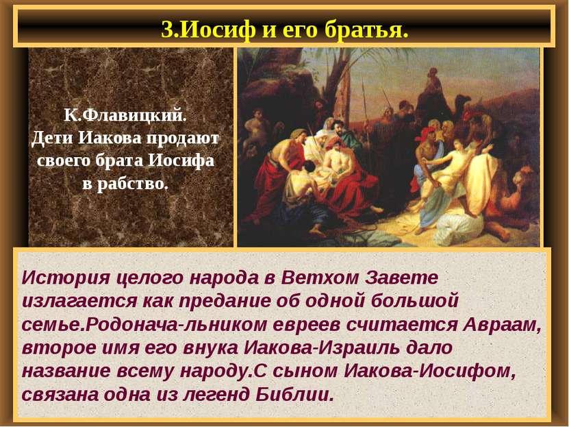 3.Иосиф и его братья. История целого народа в Ветхом Завете излагается как пр...