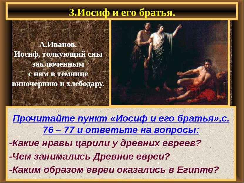 3.Иосиф и его братья. Прочитайте пункт «Иосиф и его братья»,с. 76 – 77 и отве...