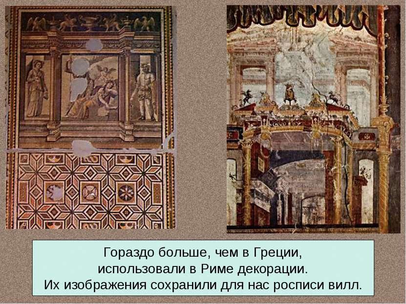 Гораздо больше, чем в Греции, использовали в Риме декорации. Их изображения с...