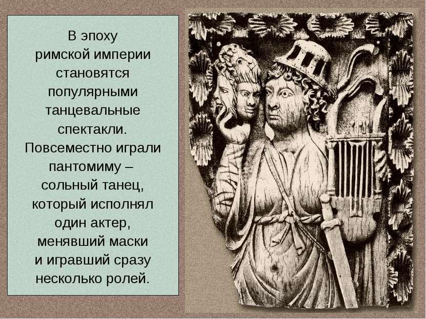 В эпоху римской империи становятся популярными танцевальные спектакли. Повсем...