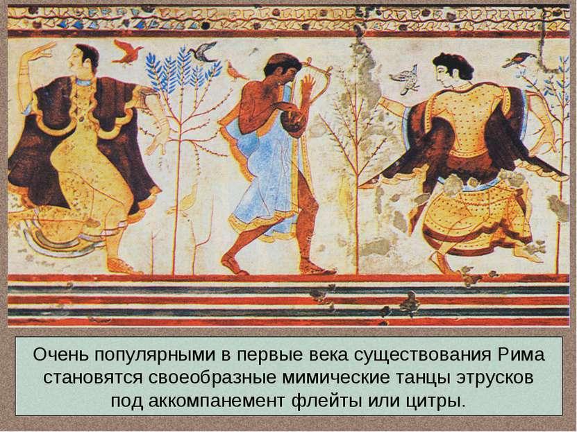 Очень популярными в первые века существования Рима становятся своеобразные ми...