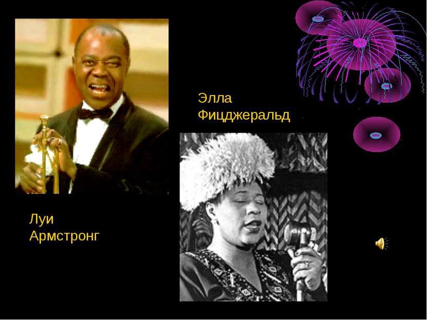 Луи Армстронг Элла Фицджеральд