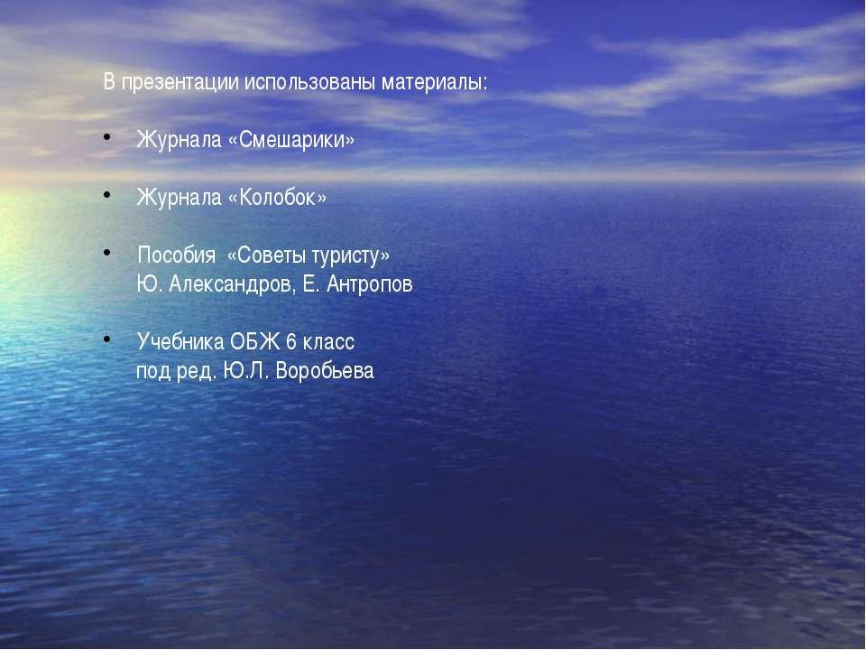 В презентации использованы материалы: Журнала «Смешарики» Журнала «Колобок» П...