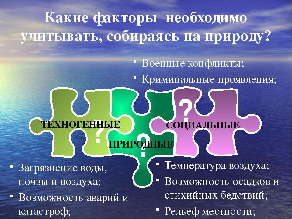 Какие факторы необходимо учитывать, собираясь на природу? ? ? ? Температура в...